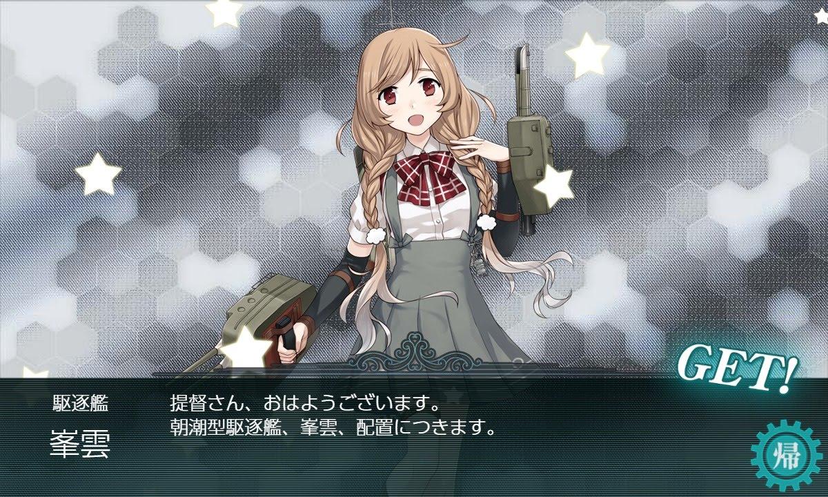 朝潮型駆逐艦 8番艦 峯雲
