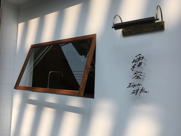 霜空咖啡 嘉義市區 清新咖啡廳,喝杯咖啡享受一下留白的餘韻