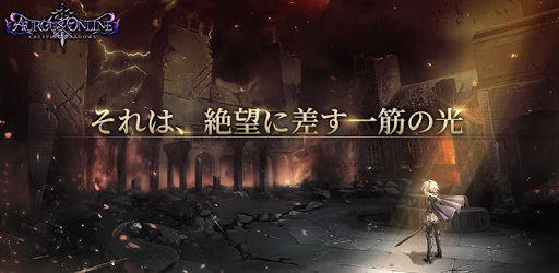 【アクションMMORPG】 オルクスオンライン  apktreat screenshots 1