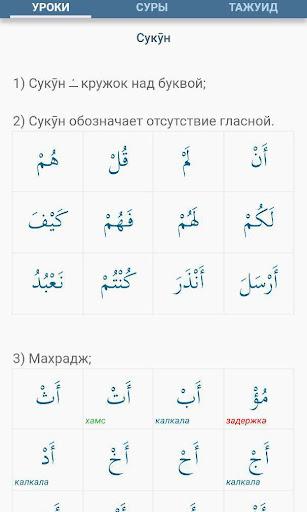 Обучение чтению Корана за 3 дня screenshot 4