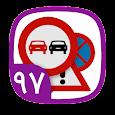 آزمون آیین نامه رانندگی 97 icon