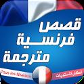 قصص فرنسية مترجمة - تعلم icon