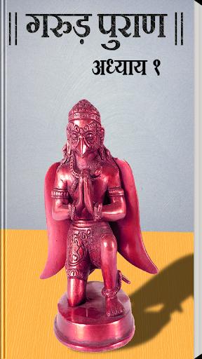 Garud Puran in Hindi - Part 1