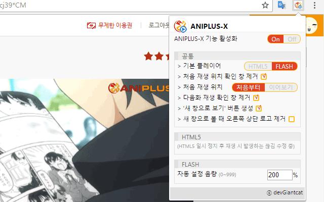ANIPLUS-X