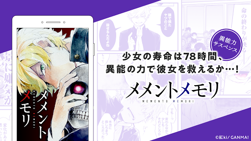 GANMA!(ガンマ) - 毎日更新マンガアプリ screenshot 5