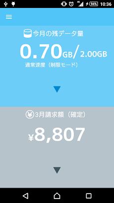 My SoftBankプラスのおすすめ画像3