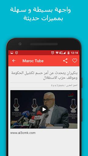 Morocco Tube: The Best videos screenshot 4