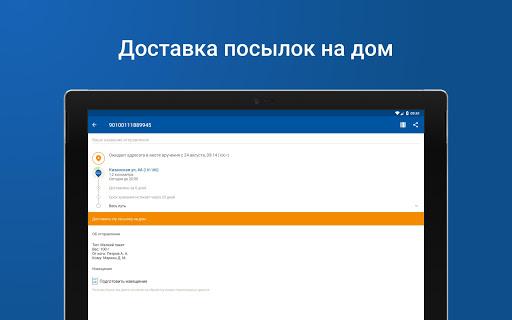 Почта России screenshot 9