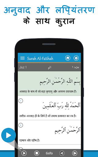 Quran in Hindi (हिन्दी कुरान) screenshot 2