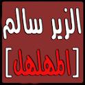 ديوان الزير سالم ابو ليلى icon