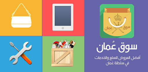 1c5008dc3 سوق عُمان - Apps on Google Play
