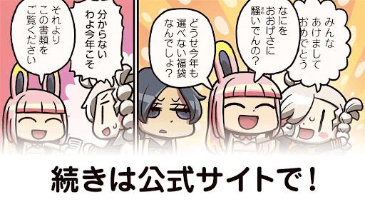 漫画でわかる_75話
