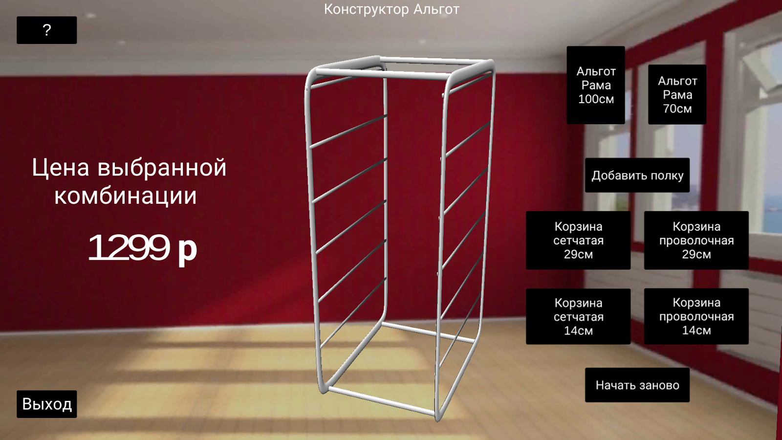 Ikea 3d Android Apps On Google Play