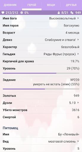u0413u043eu0434u0432u0438u043bu043bu044c 7.4.2 screenshots 2