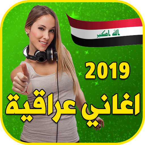Download اغاني عراقية 2019 بدون نت حزينة App For Android Apk File