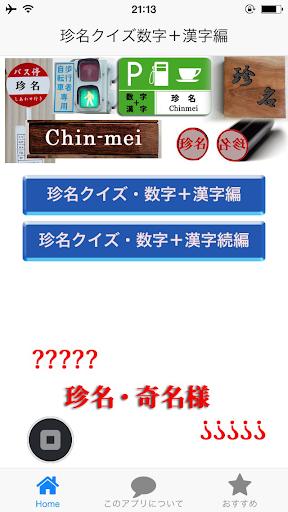 珍名・奇名クイズ 数字+漢字編