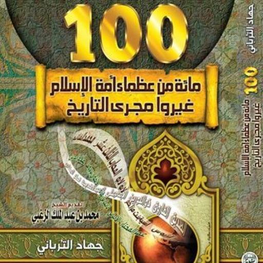 العظماء المئة | Great 100