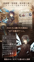 SINoALICE ーシノアリスー APK screenshot thumbnail 2