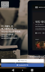 왓챠플레이 APK screenshot thumbnail 20
