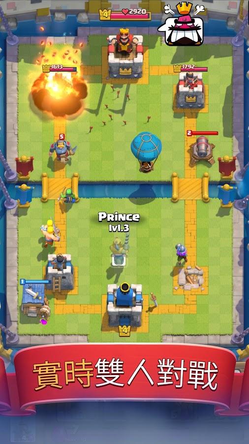部落衝突:皇室戰爭「Clash Royale」 - Google Play Android ...