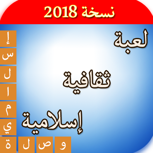 وصلة وكلمات متقاطعة في الثقافة الإسلامية