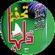 Tuhfa e Dulha Download for PC Windows 10/8/7
