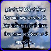 Punjabi Shayari Images