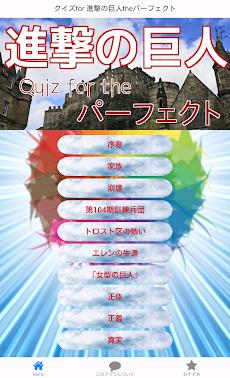 Quiz for 進撃の巨人ゲームクイズ 進撃パーフェクトのおすすめ画像2