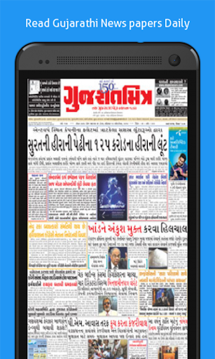 Gujarathi News Papers App