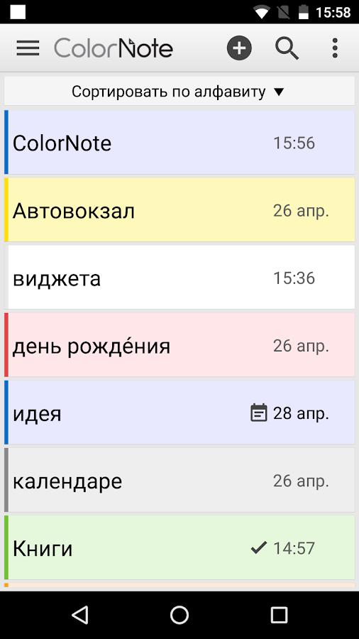 Программу notes для андроид