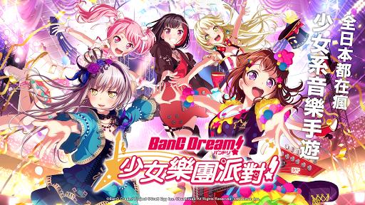 BanG Dream! u5c11u5973u6a02u5718u6d3eu5c0d 2.8.5 screenshots 1