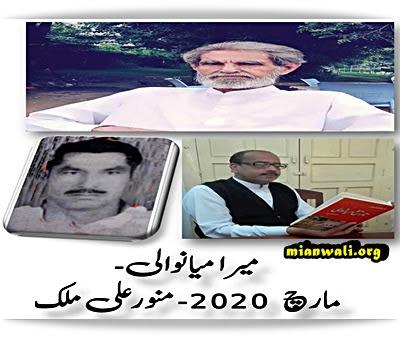 MERA MIANWALI MARCH 2020