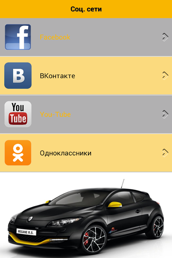 RENAULT АВТО ГРУП+, Одесса- screenshot