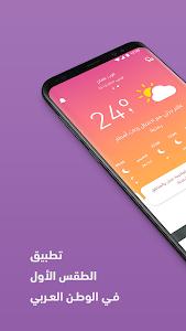 ArabiaWeather 4.0.7