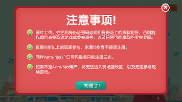 Screenshot of 远走高飞 Ready To Fly