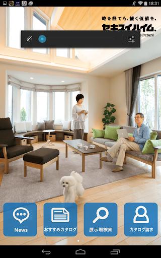 【公式】セキスイハイム 住宅総合カタログアプリ