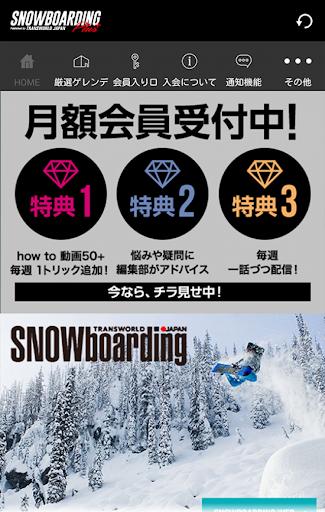 SNOWBOARDING+ 公式アプリ