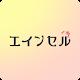 Download エステティック・オーラソーマ~エインセル~ For PC Windows and Mac