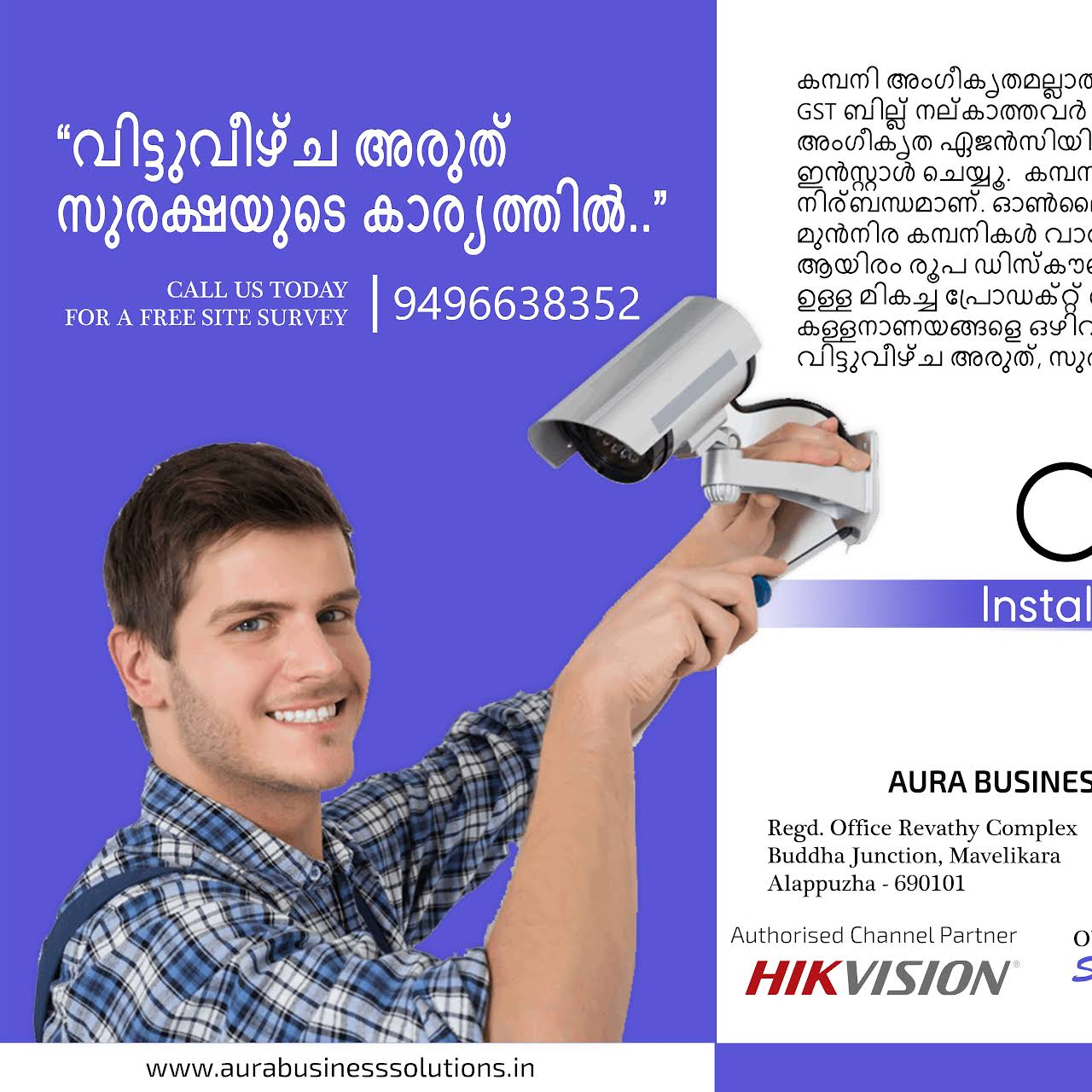 Aura Business Solutions - CCTV, Security Systems Dealer in Kerala