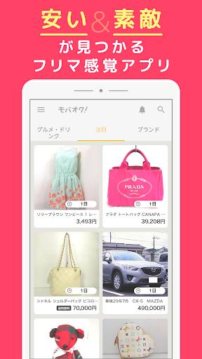 オークションアプリ・フリマアプリはモバオク!簡単手数料無料 screenshot 4