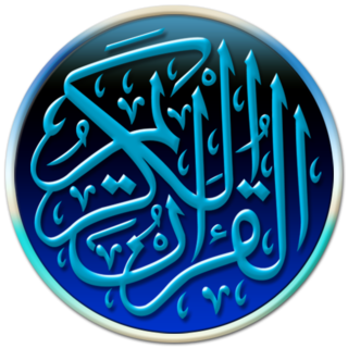 Full Quran Audio Learning