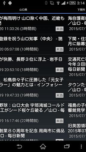 山口県のニュース