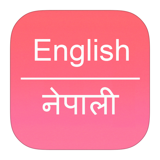 English To Nepali Dictionary - Apps on Google Play