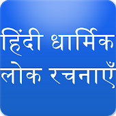 Bhajan, Aarti, Mantra, Chalisa, Shlok in Hindi