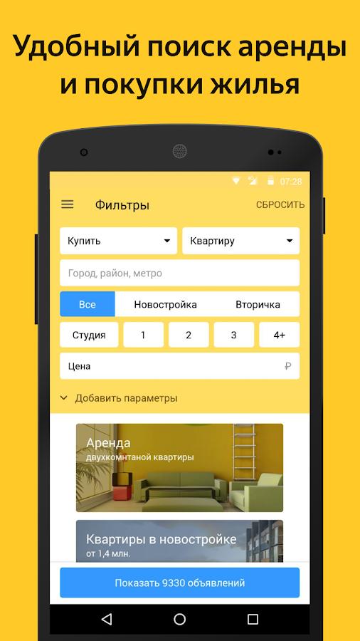 Агентство недвижимости МИЭЛЬ недвижимость в Москве и