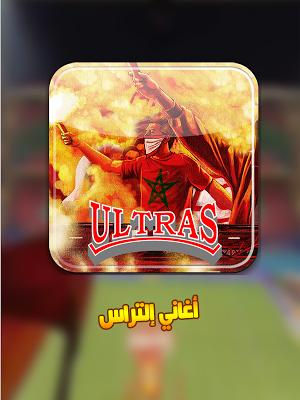 Ultras Maroc 2015 - screenshot