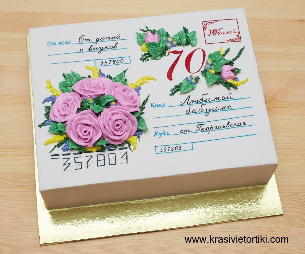 Картинка прикол, торты в виде открытки на юбилей