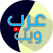 قناة عرب ويب arab web channel