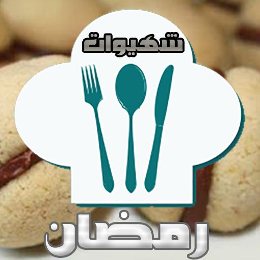 شهيوات رمضان على جوالك