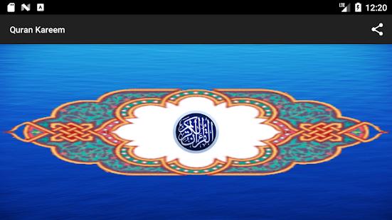 Download الشيخ صلاح بوخاطر قرآن كريم كامل بدون إنترنت For PC Windows and Mac apk screenshot 9